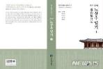 국역 노상추 일기 6 (한국사료총서 번역서 16)