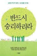 반드시 승리하리라 - 김장환 목사와 함께 / 경건생활 365일 (종교/2)