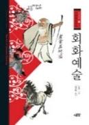 회화예술 - 중국문화 시리즈 : 中國繪畵藝術 [Cultural China Series : The Art of Chinese Painting]