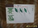 문지사 / 삶의 지혜 / 박대희 지음 -93년.초판.설명란참조