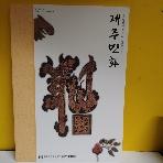 제주민화-민속자연사박물관 특별전(127회) 도록