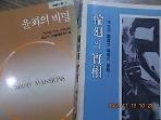 윤회의 비밀 (지나 서미나라) + 윤회의 실상 (임명삼) /(두권/하단참조)