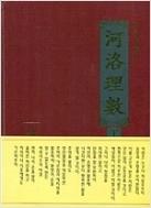 하락리수(河洛理數) 상권(양장) 김수길 .윤상철 / 대유학당 (주역의 활용3)
