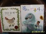 보리. 문학동네 -2권/ 달걀 한개 / 북치는 꼬마 용사 / 박선미. 김진경 글 -설명란참조