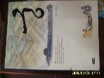 고래실 / 궁 - 조선의 궁궐에서 일했던 사람들 / 신명호 글. 강미형 그림 -06년.초판