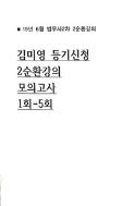 19년 6월 법무사2차 김미영 등기신청 2순환강의 모의고사 1회~5회