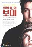 어바웃 어 보이 - 포스터상 수상작가 닉 혼비의 영미 장기 베스트셀러이자 영화화되기도 한 작품 초판2쇄