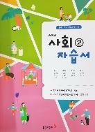 동아출판 중학교 사회 2 교과서 자습서 김영순 외 2015개정