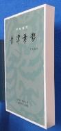 청담필영(靑潭筆影)  청담장학문화재단   /사진의 제품     ☞ 서고위치:MX 3  * [구매하시면 품절로 표기됩니다]