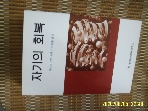 한국심리치료연구소 / 자기의 회복 / 하인즈 코헛. 이재훈 옮김 -06년.초판.꼭상세란참조