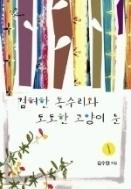 겸허한독수리와도도한고양이눈1-2 (완결) -김수현-