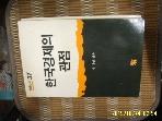 백산서당 / 한국경제의 관점 (백산선서 37) / 이내영 엮음 -87년.초판.설명란참조
