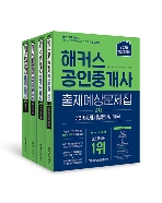 [세트] 2020 해커스 공인중개사 출제예상문제집 2차 세트 - 전4권