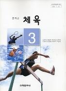7차 중학교 체육 3 교과서 (교학연구사/김진원 외) (~)
