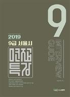 2019 이진우 9급 서울시 면접특강 #