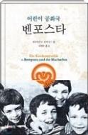 어린이 공화국 벤포스타 - 아이들이 만든 나라 아이들의 힘으로 꾸려 가는 나라 1판2쇄