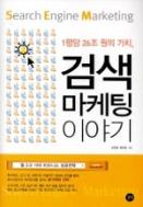 검색 마케팅 이야기 - 1평당 26조 원의 가치 (경영/양장본/상품설명참조/2)