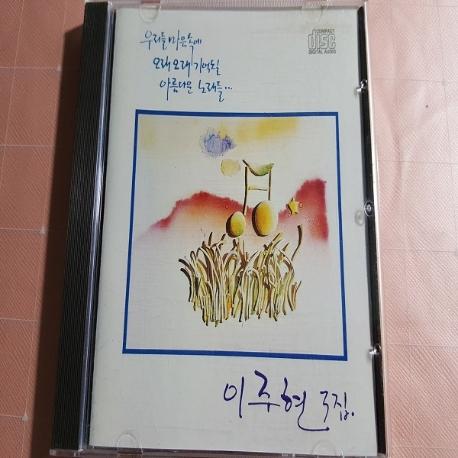 이주현 - The Best Golden Hit Collection Vol.3