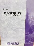 2014 의약품집(제18판) - 이대목동병원