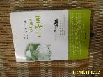 열린출판사 / 마음의 나룻배 / 조연 스님 지음 -04년.초판