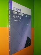 미군정기 한국보건의료행정의 전개과정(1945년~1948년)