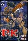 PK 피케이 1-33(완)-박철호 만-1