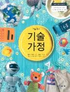 2020년형 고등학교 기술가정 교과서 (교학사 정성봉) (신277-1)