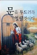 문을 두드려라 열릴것이다 - 하나님을 향한 저의 사랑 그리고 삶과 신앙의 여정 초판1쇄