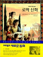 로마신화 (마루벌의 새로운 동화 4) (양장본)