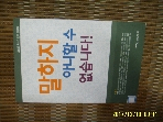 새삶전도협회 / 말하지 아니할 수 없습니다 / 강효민 지음 -08년.초판
