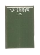 열화당 미술연감 1987