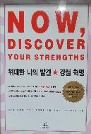 위대한 나의 발견 강점 혁명 - 네 안에 숨겨진 재능, 인생을 바꾸어 줄 강점을 찾아라!(양장본) 1판 33쇄