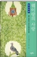 웨이량의 사랑 - 대만 여성 작가 샤오사 현대소설 선집 (양장본) 초판1쇄