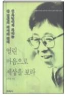 열린 마음으로 세상을 보라 - 서울대 의대 조수철 박사의 삶에 대한 성찰 1쇄