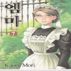 엠마Emma((1~10완) kaoru mori