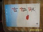 강천 / 바람꽃 / 김호운 소설 -색바램.91년.초판.꼭상세란참조