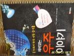 바른사 / 재미있는 우주 이야기 (교과서 속의 과학 상식) / 유경희 외 -아래참조
