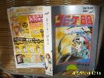 일본판 만화 COMIKE / TOKYO BIG SIGHT  omiket ... 88 2015.8.14-16 / 新谷 ... -사진참조. 설명란참조