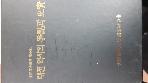 대전 역사의 쟁점과 사실(전2권)-대전역사총서10집-