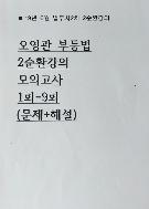 19년 6월 법무사2차 2순환강의 오영관 부등법 모의고사 1회-9회 (문제+해설)