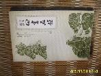 삼성문화사 / 주역 (정본신역 사서오경 시리즈 6) / 남만성 역해 -설명란참조