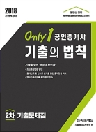 2018 새롬에듀 공인중개사 2차 기출문제집 #