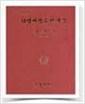 헌법재판소판례집 제15권 2집(하) (2003) (2004 초판)