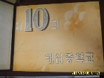 대신중학교 / 회상 제10회 졸업기념 앨범 1961  -사진. 아래참조
