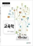 고등학교 교육학 /(교과서/강현석/천재교육/2020년/하단참조)