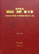 임홍철 교수 논문집  Collected Works of Professor Henry C. Lim