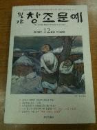 월간 창조문예 2008년 12월호