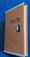 시인의 간 : 문병란 영역 시선집 = (A) poet's liver : selected poems of Moon Byung-rahn 9788993874228 [초판] /사진의 제품     :☞ 서고위치:MW 6  * [구매하시면 품절로 표기됩니다]