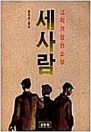 세사람 - 막심 고리끼 장편소설 - 1992년 초판본