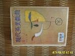예조각 / 현대영미희곡 7 아더 로렌츠 웨스트 사이드 스토리 외 -81년.초판. 꼭 상세란참조